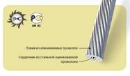 Алюминиевый неизолированный провод А 25